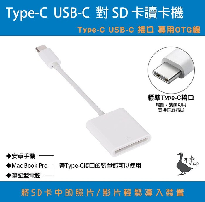 Android 安卓 TypeC SD 讀卡機 相機 讀卡器 OTG 傳輸線 支援 64G 照片 傳輸 連接