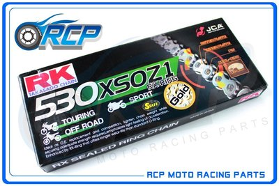 RK GB 530 XSO Z1 120 L 黃金油封 鏈條 RX 型油封鏈條 ZEPHYR1100