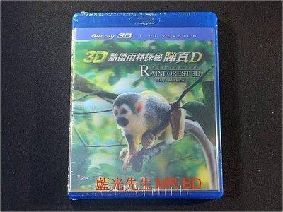 [3D藍光BD] - 熱帶雨林探秘 Rainforest 3D + 2D - Advanced 96K Upsampling 極致音效