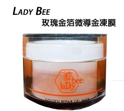 ❤️免運 [ladybee] 玫瑰金箔微導晶凍膜-50ml 台灣製造 玫瑰精油 排毒 回春 抗皺 吸附髒污 芳療效果