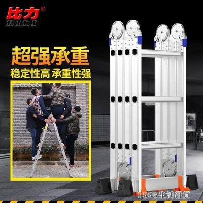 特價多功能摺疊梯子鋁合金加厚馬椅梯家用梯伸縮升降閣樓工程樓梯  西城集市