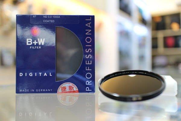【日產旗艦】全新 德國 B+W F-Pro ND110 減光鏡 67mm ND1000 減十格 捷新公司貨