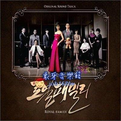 【象牙音樂】韓國電視原聲-- 皇室家族 Royal Family OST (MBC TV Drama) / 池城、廉晶雅