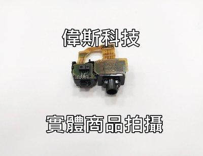 ☆偉斯科技☆SONY Z1 原廠耳機孔 手機零件 耳機零件 耳機排線 音頻排線 各功能孔位 手機 現場維修