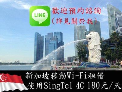 新加坡上網 4G行動WIFI分享器租借,最多可十人同時上網
