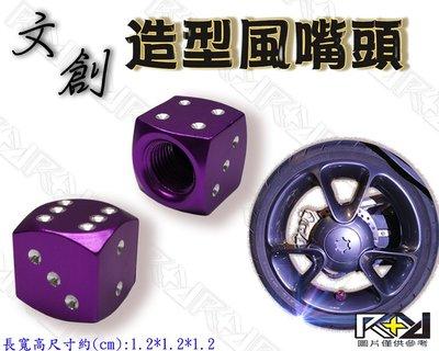 【R+R】造型風嘴頭 電鍍紫骰子 風嘴蓋 風嘴帽蓋 風嘴頭 氣嘴蓋 氣嘴頭 輪胎 GOGORO ROMEO MANY