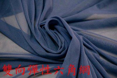~便宜地帶~藍色雙向彈性六角網剩18尺150元出清~可做裙子.窗紗.蚊帳.佈置.彈跳檯.四面彈性.(150*540公分) 桃園市