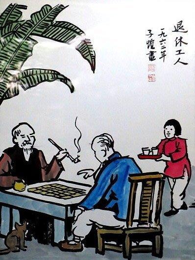 【 金王記拍寶網 】S344 中國近代美術教育家 豐子愷 款 手繪書畫原作含框一幅  畫名:退休工人   罕見稀少~
