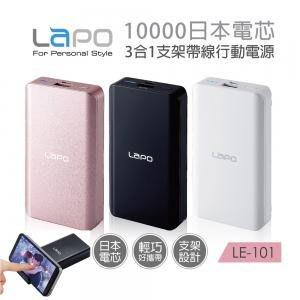 LAPO LE-101 10000mAh日本電芯3合一支架帶線行動電源 追劇神器