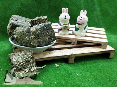 【趴趴兔牧草】美國苜蓿草磚 300克 磨牙點心 兔 天竺鼠