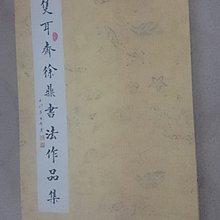 【赤兔馬書房】E1-2隻耳齋徐鼎書法作品集--霍克--1993年