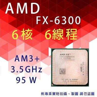 熊專業☆  限時特價有保固 AMD FX-6300 AM3+(FD6300WMW6KHK)