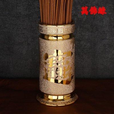 【萬佛緣】陶瓷供佛香筒裝香的家用插香放香桶供奉佛具佛堂佛教用品