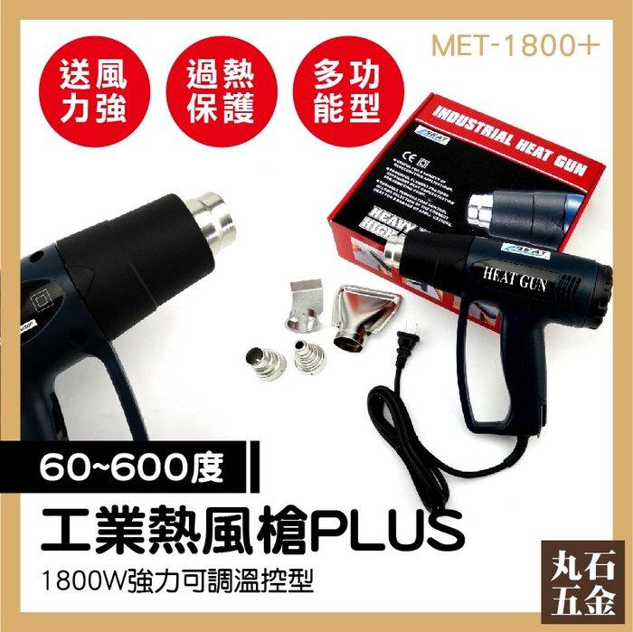 【丸石五金】強力熱風槍 熱風機 熱風槍 工業用  可溫控 工業吹風機 MET-HG1800+
