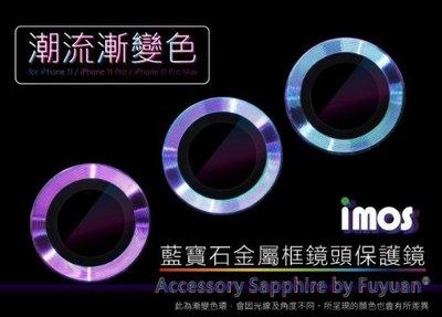 免運【iMos】漸變色藍寶石鏡頭保護貼 三鏡頭 iPhone 11 Pro / 11 Pro Max 原廠公司貨