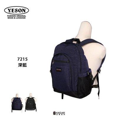 加賀皮件 YESON 永生 台灣製造 多色 輕量 雲彩尼龍 YKK拉鍊 休閒 後背包 7215
