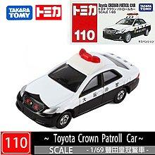 【車城】TOMICA 火柴盒多美小汽車TOMY NO.110 TOYOTA CRPWN PATROL CAR豐田皇冠警車