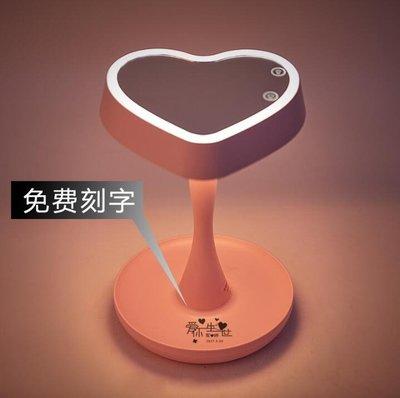 感動女神禮物檯燈式化妝鏡DIY刻字情人節禮物XBD