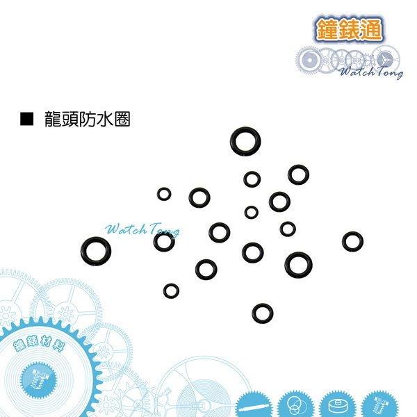 【鐘錶通】龍頭防水圈(圓)/單一尺寸/20入  [ 手錶修錶工具 * 材料 ]