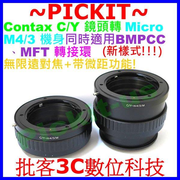 無限遠+微距近攝 Contax C/Y 鏡頭轉 Micro M43 M4/3 M 4/3 機身轉接環 Panasonic