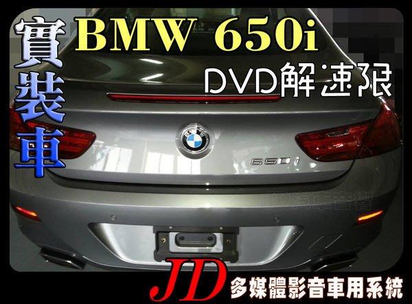 【JD 新北 桃園】BMW 650i DVD解速限 PAPAGO 導航王 HD數位電視 360度環景系統 BSM盲區偵測 倒車顯影 手機鏡像。實車安裝 實裝車