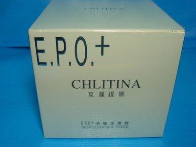 ~克麗緹娜EPO深層潔膚霜1100 元~送克緹原廠美白面膜或保濕面膜1片~克緹產品齊全.歡迎詢問