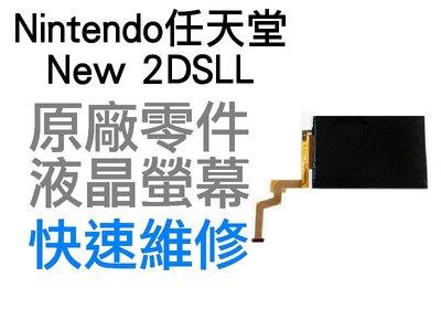 任天堂 Nintendo 2DSLL XL N2DSLL XL 上液晶 上螢幕 全新品 維修零件【台中恐龍電玩】