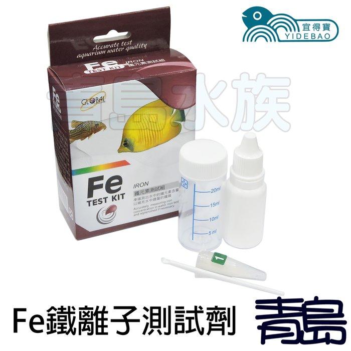 AL。。。青島水族。。。E-004台灣宜得寶-----Fe鐵離子測試劑 水質測試必備 數據準確 檢測容易 淡水海水適用