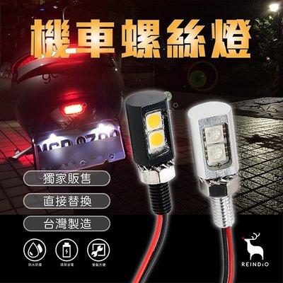 台灣製 獨家 多用途螺絲燈 LED牌照燈 車牌燈 大牌燈 螺絲燈 機車 牌照螺絲 牌照框 車牌框 CNC 裝飾燈 方向燈
