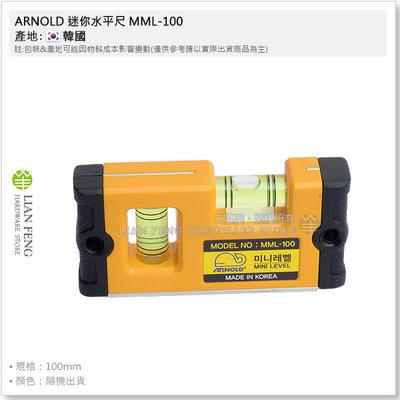 【工具屋】*含稅* ARNOLD 迷你水平尺 MML-100 鯨魚 附磁鐵 SB 雙氣泡 水平測量 水準器 韓國製