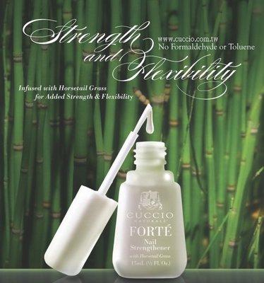 美國專業美甲品牌CUCCIO 馬尾草強護素 硬甲油 1/2oz Forte Nail Strengthener