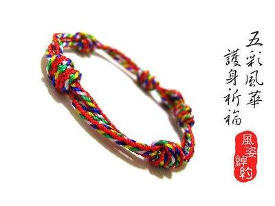 風姿綽約~五彩圓滿幸運手環(S90023) ~ 幸運五色線~ 祈福,避邪 ~ 純手工製作