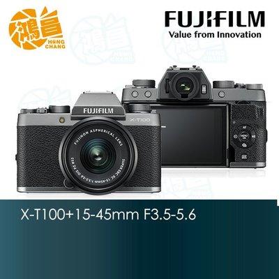 【鴻昌】FUJIFILM X-T100 + 15-45mm KIT 灰色 恆昶公司貨 4K