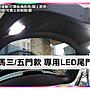☆阿勇的店=台北樹林區☆2015年以後魂動新馬三MAZDA3 專用後行李箱LED燈-後車廂燈=專用線組+開關=MIT製造