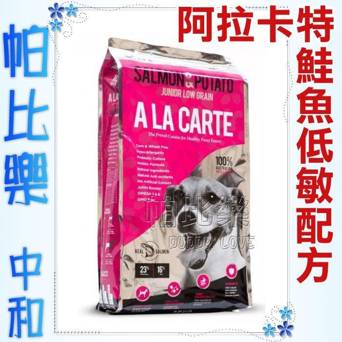 不可超取-帕比樂-【澳洲A La Carte阿拉卡特.天然犬糧【鮭魚低穀配方18kg】敏感肌膚犬適用,絕佳嗜口性
