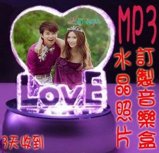 台製 LOVE 水晶 彩色照片 訂製 愛心音樂盒 MP3 發光七彩旋轉  七夕情人節禮物 生日禮物 送男友 送女友