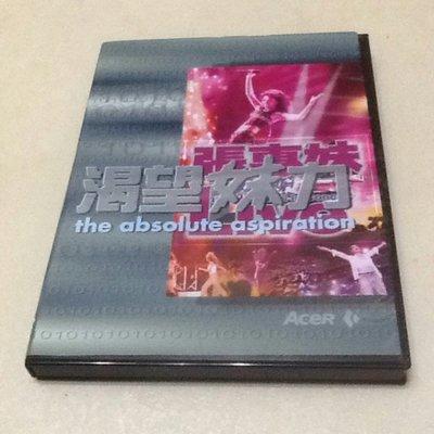 張惠妹 1998演唱會-渴望妹力-限量典藏版DVD~附6張精美阿妹明信片