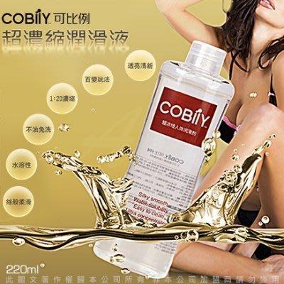 COBILY可比1:20超濃縮超強拉絲水溶性潤滑液220ml