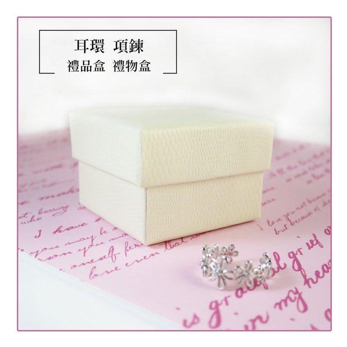 *美公主城堡* 米黃色壓紋戒指盒 小方型 禮盒 送禮 耳環盒 項鍊盒 手環盒 手鍊盒 毛球鑰匙圈 吊飾 髮飾