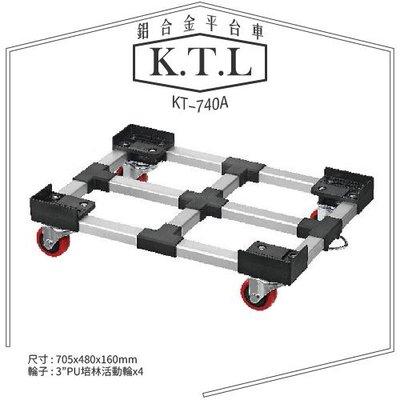 【勁媽媽】㍿ KT-740A《鋁合金平台車》平台車 耐重 耐衝擊 工具車 載貨車 小烏龜