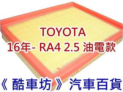 《酷車坊》原廠正廠型 空氣濾芯 TOYOTA 16年後- RAV4 2.5 油電款 另 冷氣濾網 機油芯