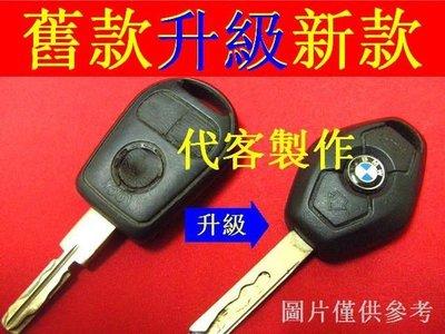 BMW 寶馬 汽車 遙控鑰匙 晶片鑰匙 遺失 代客製作 拷貝 新鑰匙 E46 E34 E36 E38 E39 Z3 X5