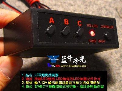 【藍牛冷光】LED 爆閃燈控制器 可控制DRL日行燈 LED燈條 閃爍控制器 警示燈 警消救護車