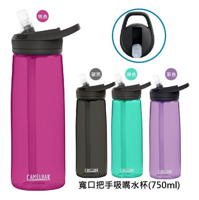 【綠寶貝】Camelbak 寬口握把 吸嘴式運動水瓶 750ml 登山水壺 單車水壺 兒童水壺 美國代購 正品
