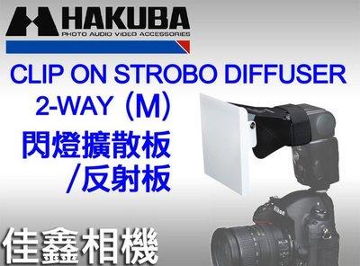 @佳鑫相機@(全新品)Hakuba 閃燈擴散板/ 反射板 (M) 日本製 for 外接閃燈 適用