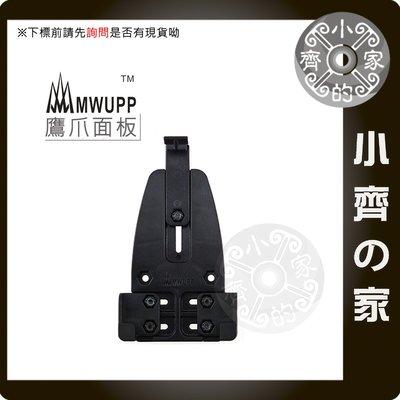 五匹 MWUPP 鷹爪支架 面板 手機架 導航架 機車 U型 後照鏡 固定架 小齊的家