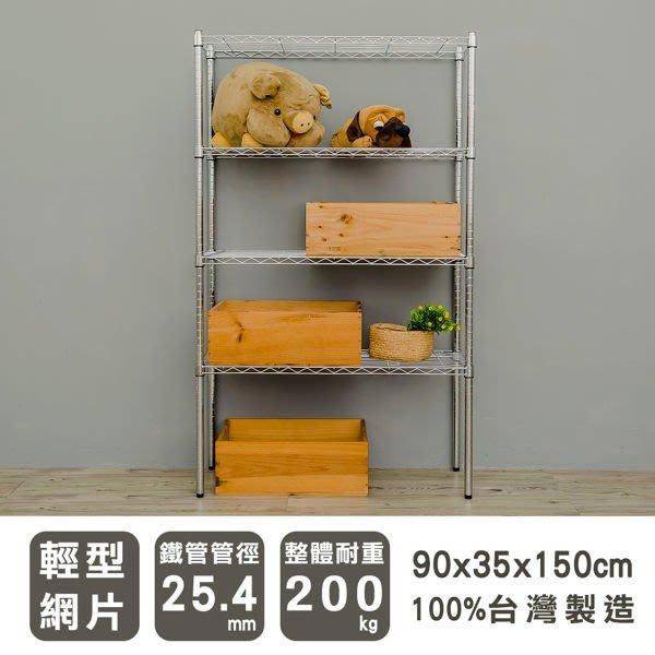 [tidy house]【免運費】90x35x150cm 輕型四層電鍍波浪架 鐵力士架 收納架SY14364150LCR