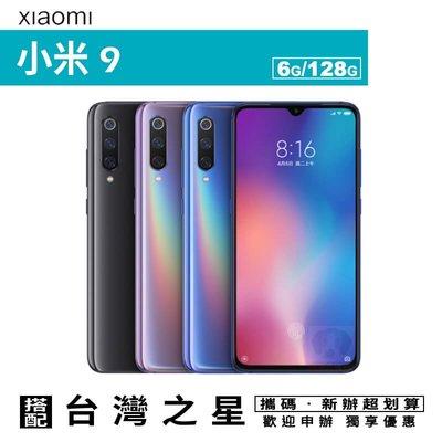 高雄國菲大社店 小米9 攜碼台灣之星4G上網月繳799 手機優惠