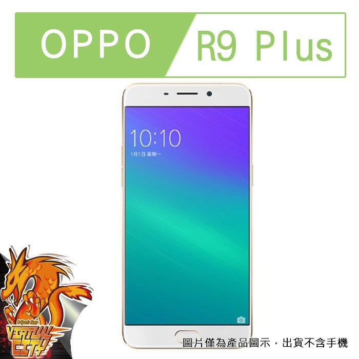 【桃園-虛擬城市】OPPO R9 Plus -9H玻璃膜螢幕保護貼
