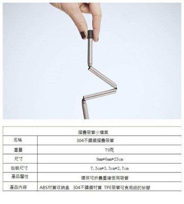 【可折疊不銹鋼吸管】環保愛地球不塑之客H76可折疊不銹鋼吸管 可重複使用環保吸管食品級矽膠